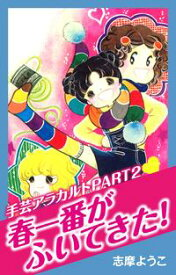 手芸アラカルトパート2 春一番がふいてきた! 【電子書籍】[ 志摩ようこ ]