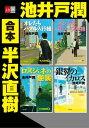 合本 半沢直樹【文春e-Books】【電子書籍】[ 池井戸 潤 ]