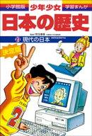 学習まんが 少年少女日本の歴史21 現代の日本 ー昭和後期・平成ー