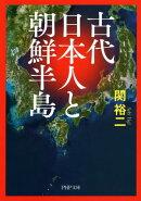古代日本人と朝鮮半島