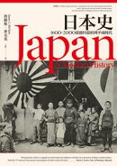 日本史:1600~2000 從徳川幕府到平成時代
