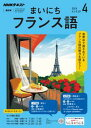NHKラジオ まいにちフランス語 2019年4月号[雑誌]【電子書籍】