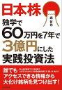 日本株 独学で60万円を7年で3億円にした実践投資法【電子書籍】[ 堀哲也 ]