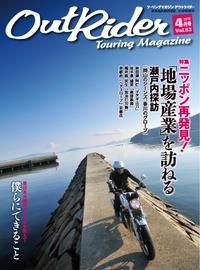 Out Rider 2012年4月号(vol.53)2012年4月号(vol.53)【電子書籍】