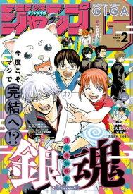 ジャンプGIGA 2019 WINTER vol.2【電子書籍】[ 週刊少年ジャンプ編集部 ]