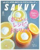 SAVVY 2020年8月号・電子版