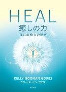 HEAL 癒しの力 自己治癒力の秘密