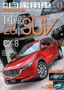 月刊自家用車 2017年 11月号