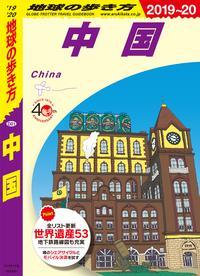 地球の歩き方 D01 中国 2019-2020【電子書籍】