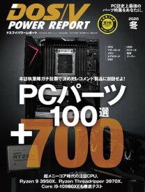 DOS/V POWER REPORT 2020年冬号【電子書籍】