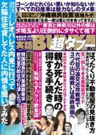 実話BUNKA超タブー vol.43【電子普及版】【電子書籍】