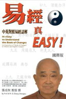 It's Easy To Understand The Book of Changes (English and Chinese)