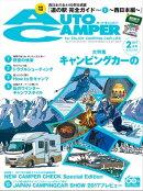 AutoCamper 2017年 2月号