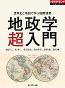 世界史と地図で学ぶ国際情勢 地政学(超)入門
