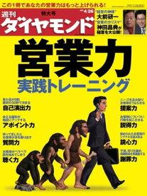 週刊ダイヤモンド 08年4月26日号【電子書籍】[ ダイヤモンド社 ]