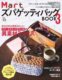 Mart ズパゲッティバッグBOOK 3 Martブックス Vol.23【電子書籍】