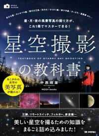 星空撮影の教科書〜星・月・夜の風景写真の撮り方が,これ1冊でマスターできる!【電子書籍】[ 中西昭雄 ]