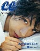 楽天Kobo限定!特典画像付き CanCam9月号 デジタル別冊 今度の日曜は、黒羽麻璃央くんと一緒に。