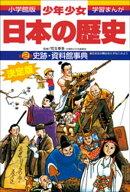 学習まんが 少年少女日本の歴史別巻2 史跡・資料館事典 ー日本史の舞台をたずねてみようー