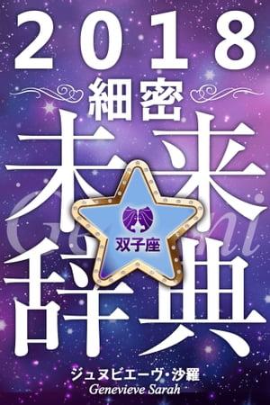 2018年占星術☆細密未来辞典双子座【電子書籍】[ ジュヌビエーヴ・沙羅 ]