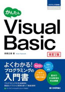 かんたん Visual Basic[改訂2版]