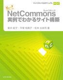 ネットコモンズ公式マニュアル NetCommons実例でわかるサイト構築