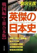 英傑の日本史 戦国編【5冊 合本版】 『英傑の日本史 信長・秀吉・家康編』『英傑の日本史 風林火山編』『英傑の…
