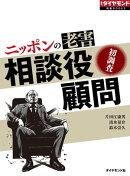 ニッポンの老害 相談役・顧問(週刊ダイヤモンド特集BOOKS Vol.366)