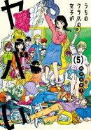 うちのクラスの女子がヤバい 分冊版(5) 「ミクニさんとおにぎり」