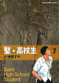 聖☆高校生 / 7【電子書籍】[ 小池田マヤ ]