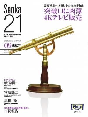 senka21 2015年9月号2015年9月号【電子書籍】