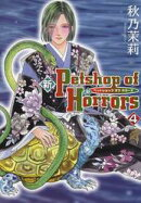 新 Petshop of Horrors 4巻