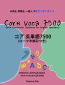 コア 英単語 7500 (ローマ字読みつき)