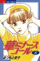 華にナースコール(8)