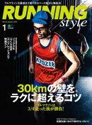 Running Style(ランニング・スタイル)2015年1月号 Vol.70