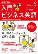 NHKラジオ 入門ビジネス英語 2018年6月号[雑誌]