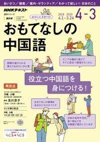 NHKラジオ おもてなしの中国語 2019年度[雑誌]【電子書籍】
