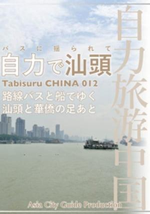 Tabisuru CHINA 012バスに揺られて「自力で汕頭」【電子書籍】[ 「アジア城市(まち)案内」制作委員会 ]