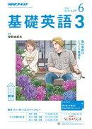 NHKラジオ 基礎英語3 2018年6月号[雑誌]