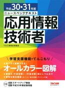 ニュースペックテキスト 応用情報技術者 平成30・31年版(TAC出版)