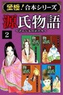 【至極!合本シリーズ】源氏物語 2