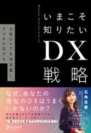 いまこそ知りたいDX戦略 自社のコアを再定義し、デジタル化する【電子書籍】[ 石角友愛 ]