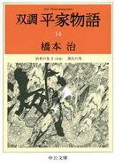 双調平家物語14 治承の巻2(承前) 源氏の巻