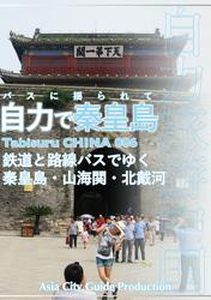 Tabisuru CHINA 006バスに揺られて「自力で秦皇島」【電子書籍】[ 「アジア城市(まち)案内」制作委員会 ]
