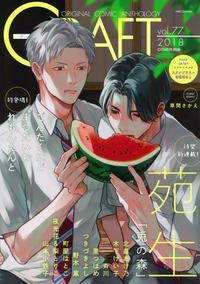 CRAFT vol.77【期間限定】【電子書籍】[ 苑生 ]