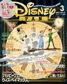 ディズニーファン 2021年 3月号【電子書籍】