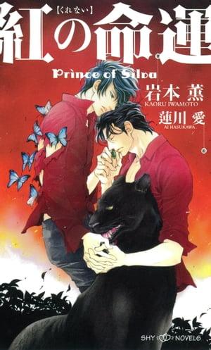 紅の命運 Prince of Silva 【イラスト付】【電子限定SS付】【電子書籍】[ 岩本薫 ]