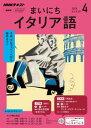 NHKラジオ まいにちイタリア語 2019年4月号[雑誌]【電子書籍】