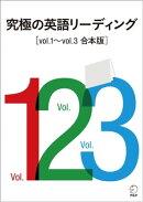 [音声DL付]究極の英語リーディング Vol.1〜Vol.3 合本版