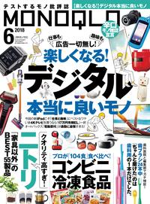 MONOQLO 2018年6月号【電子書籍】[ 晋遊舎 ]